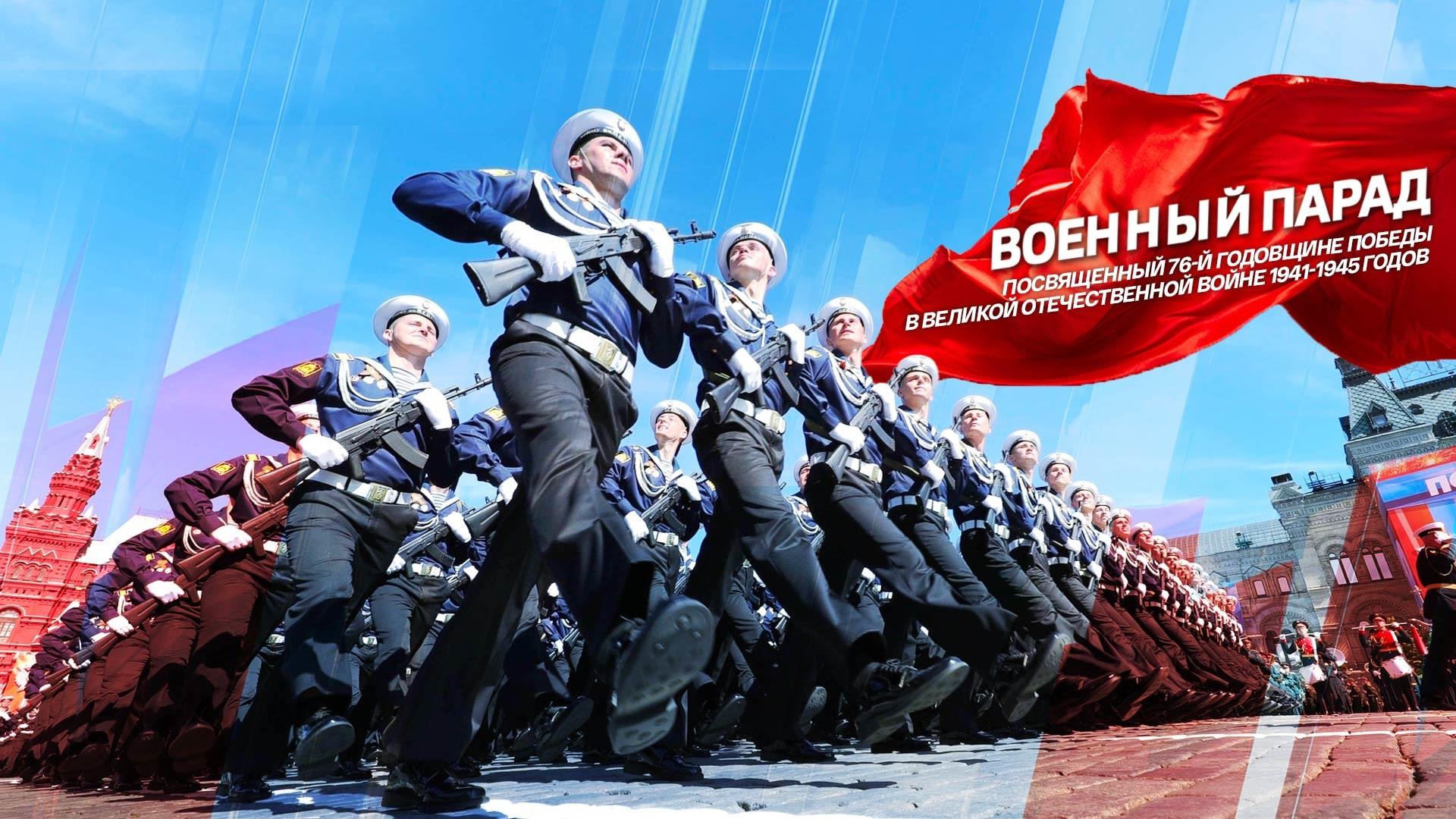 Военный парад, посвященный 76-й годовщине Победы в Великой Отечественной войне 1941-1945 годов