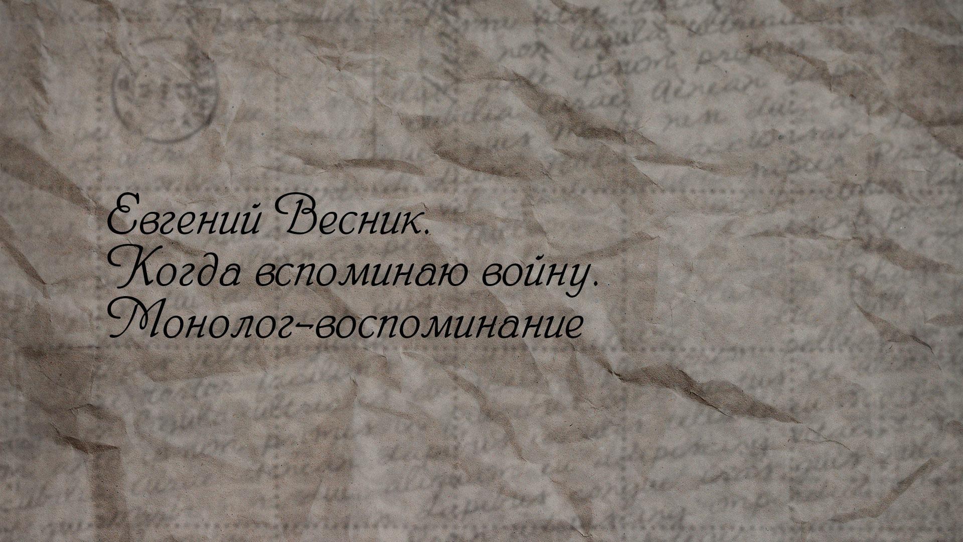 Евгений Весник. Когда вспоминаю войну. Монолог-воспоминание