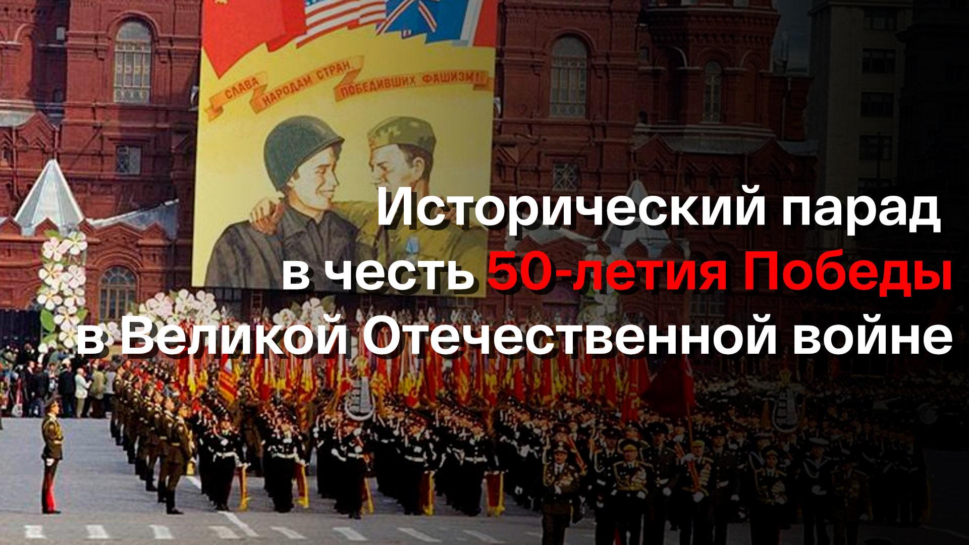 Исторический парад в честь 50-летия Победы в Великой Отечественной войне