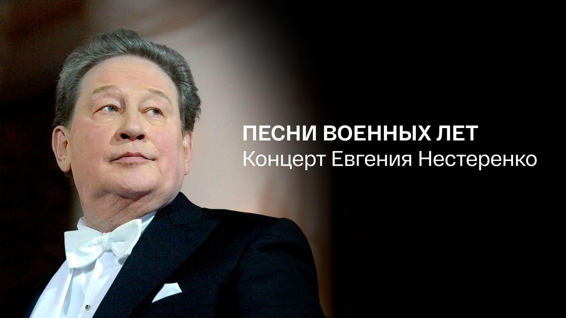 Песни военных лет. Концерт Евгения Нестеренко