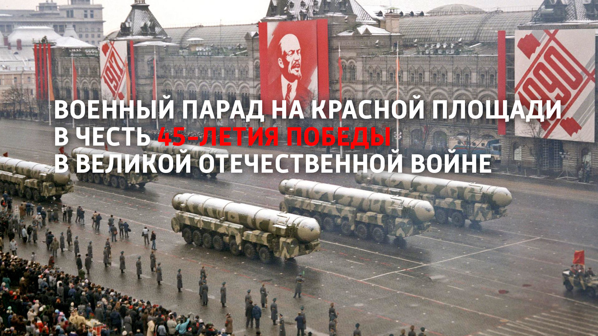 Военный парад на Красной площади в честь 45-летия Победы в Великой Отечественной войне