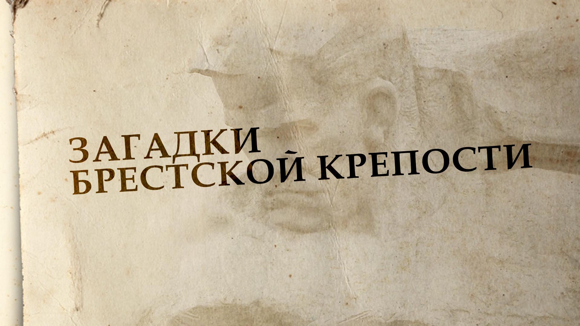 Загадки Брестской крепости