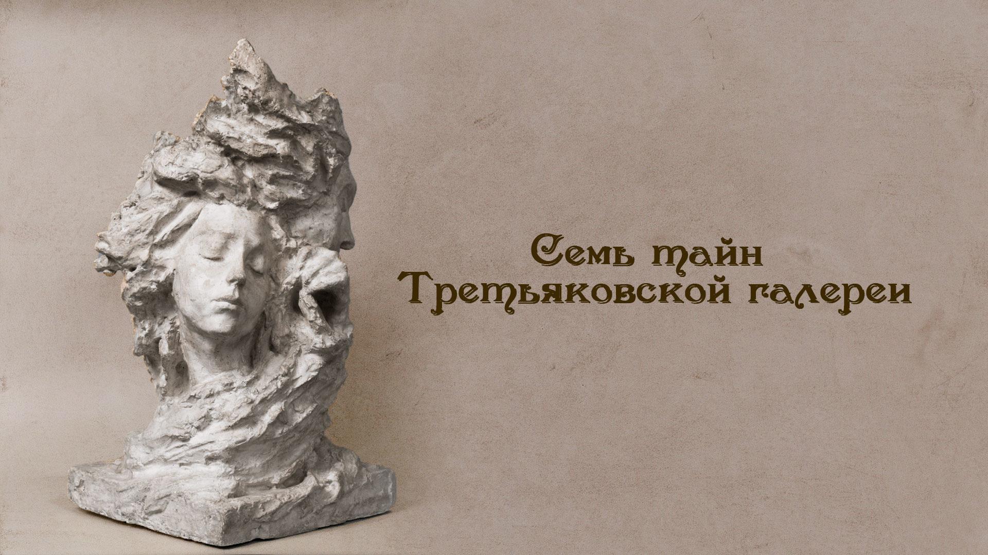 Семь тайн Третьяковской галереи