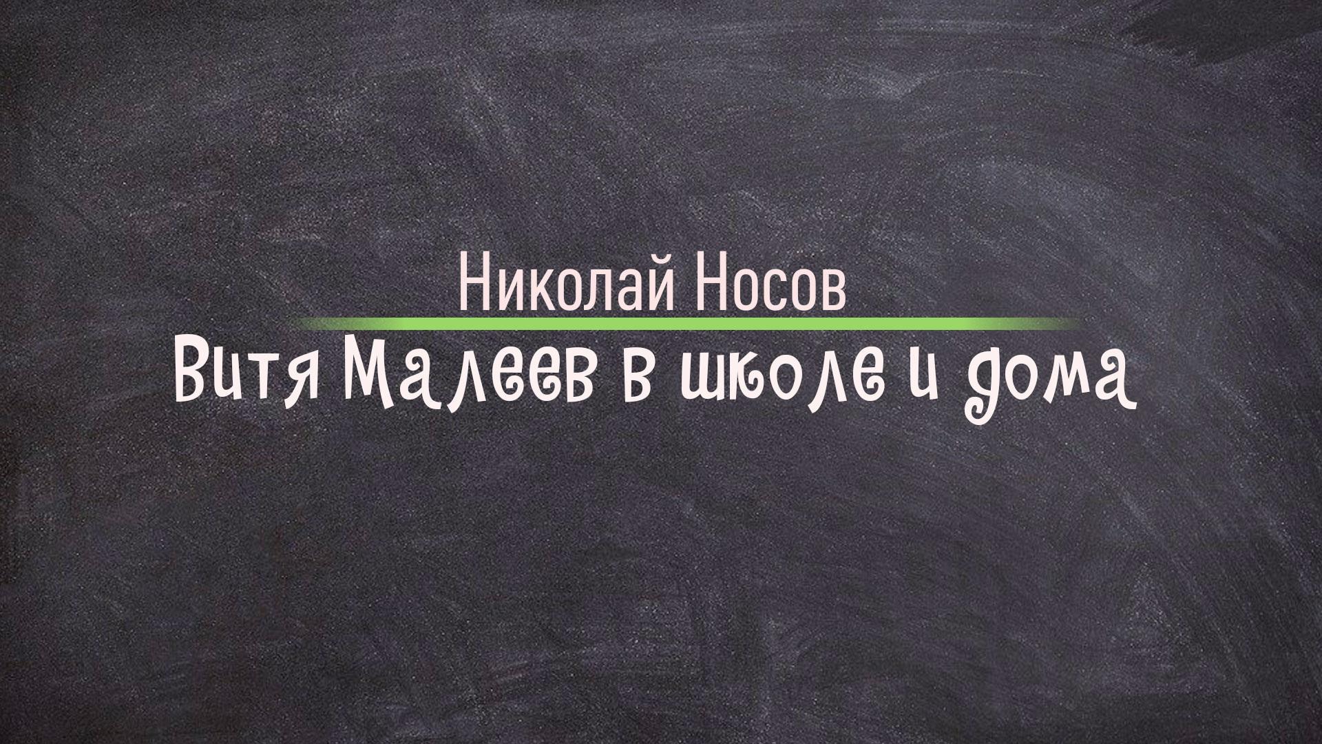 Николай Носов. Витя Малеев в школе и дома