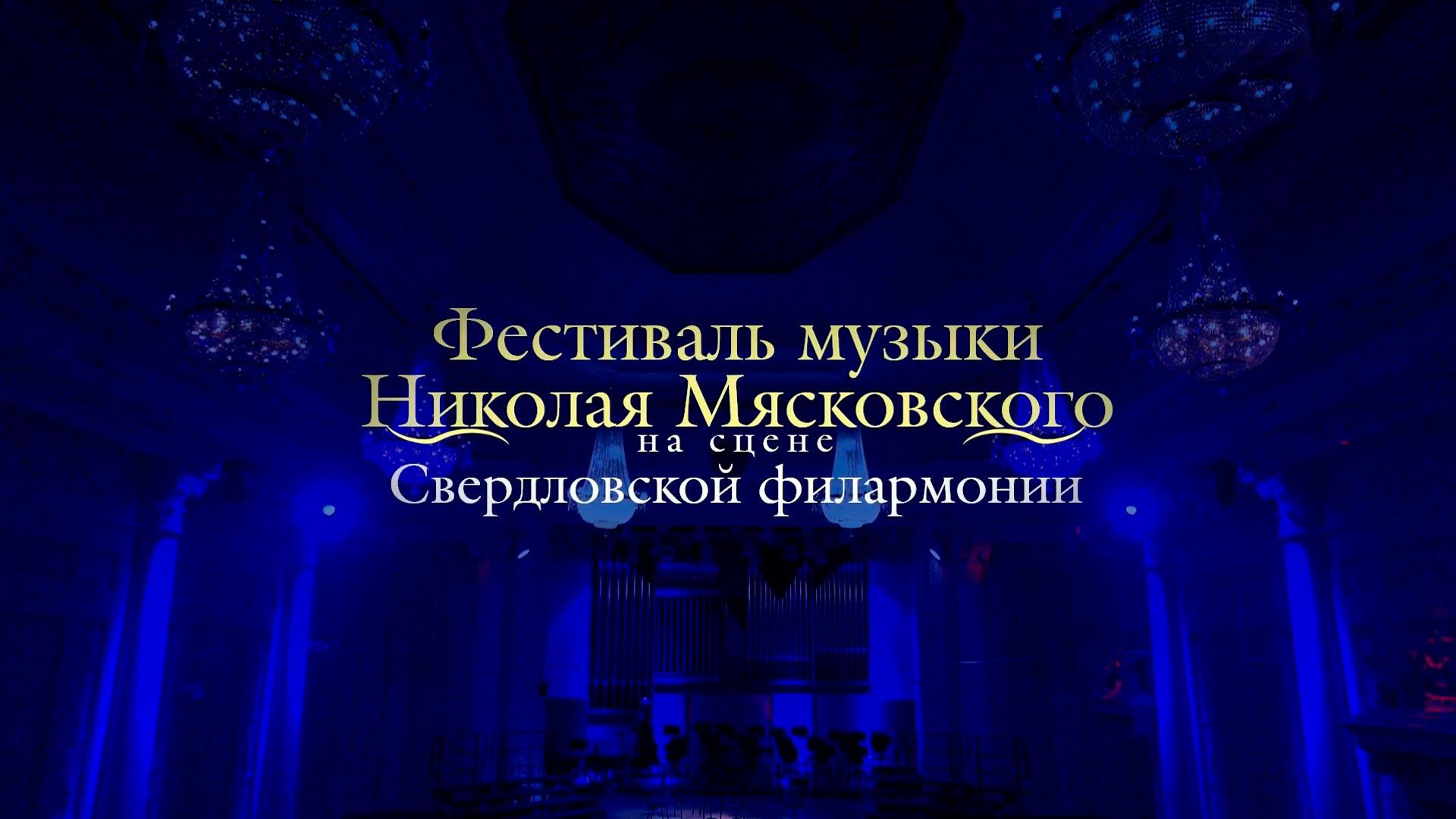 Фестиваль музыки Николая Мясковского на сцене Свердловской филармонии
