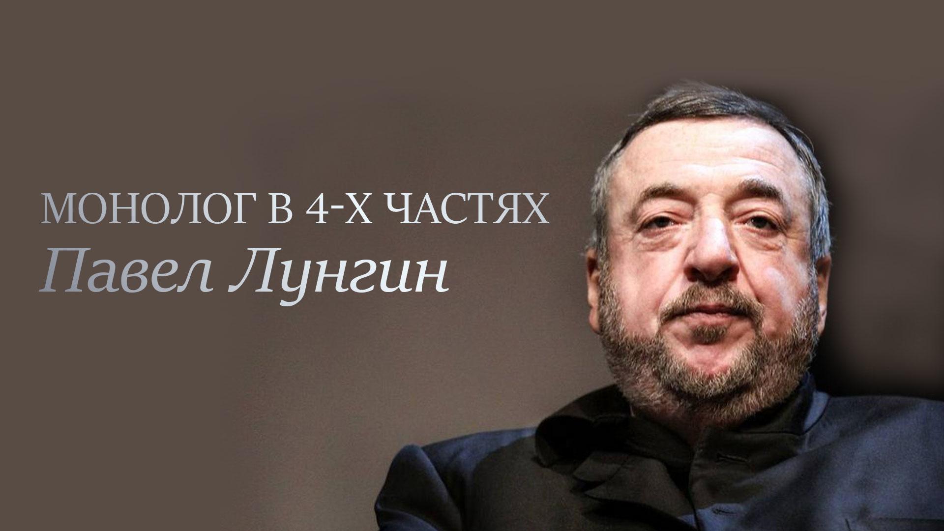 Монолог в 4-х частях. Павел Лунгин
