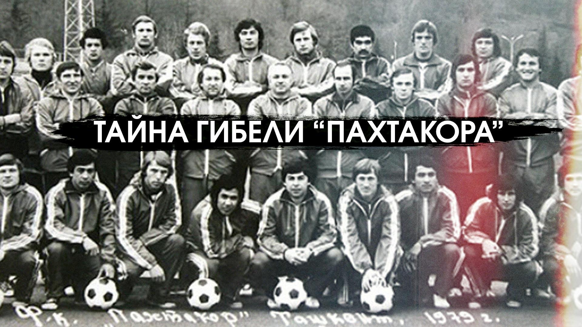 "Тайна гибели ""Пахтакора"""