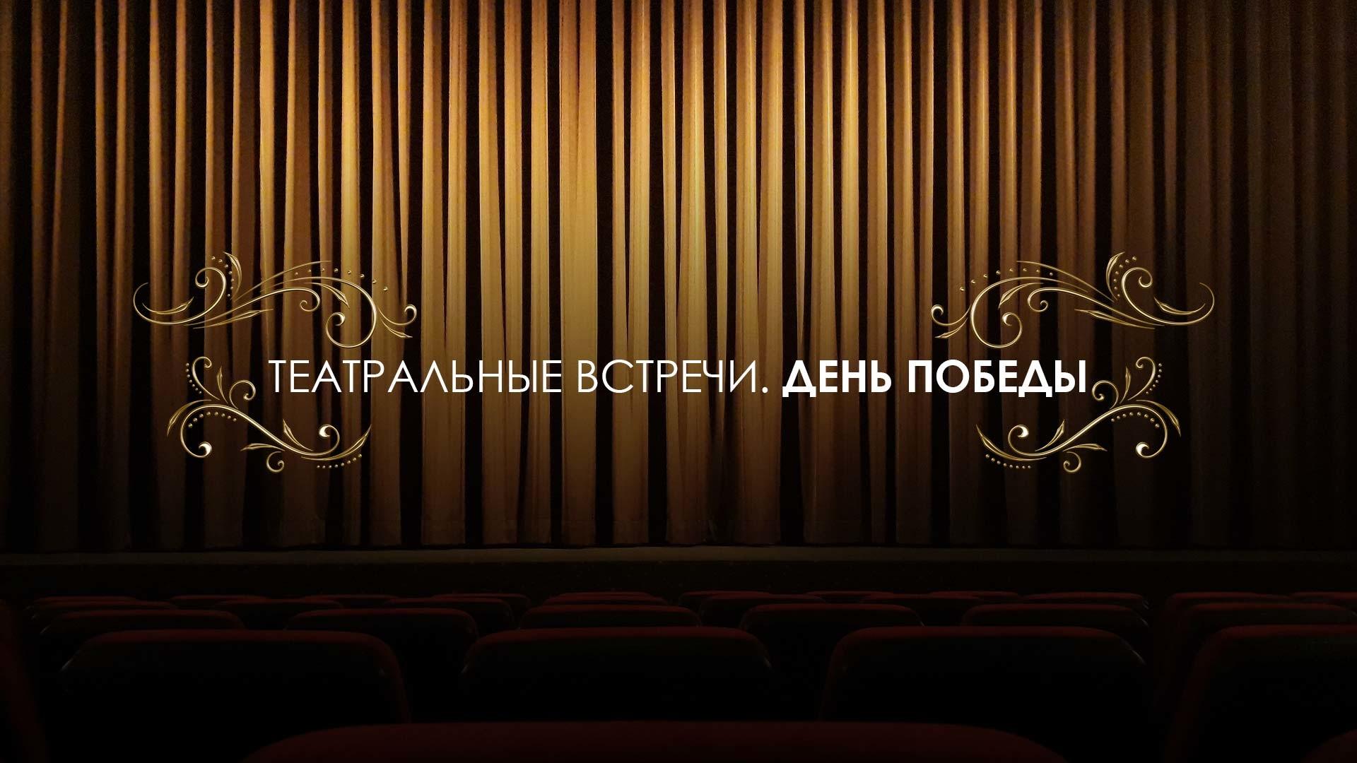 Театральные встречи. День Победы