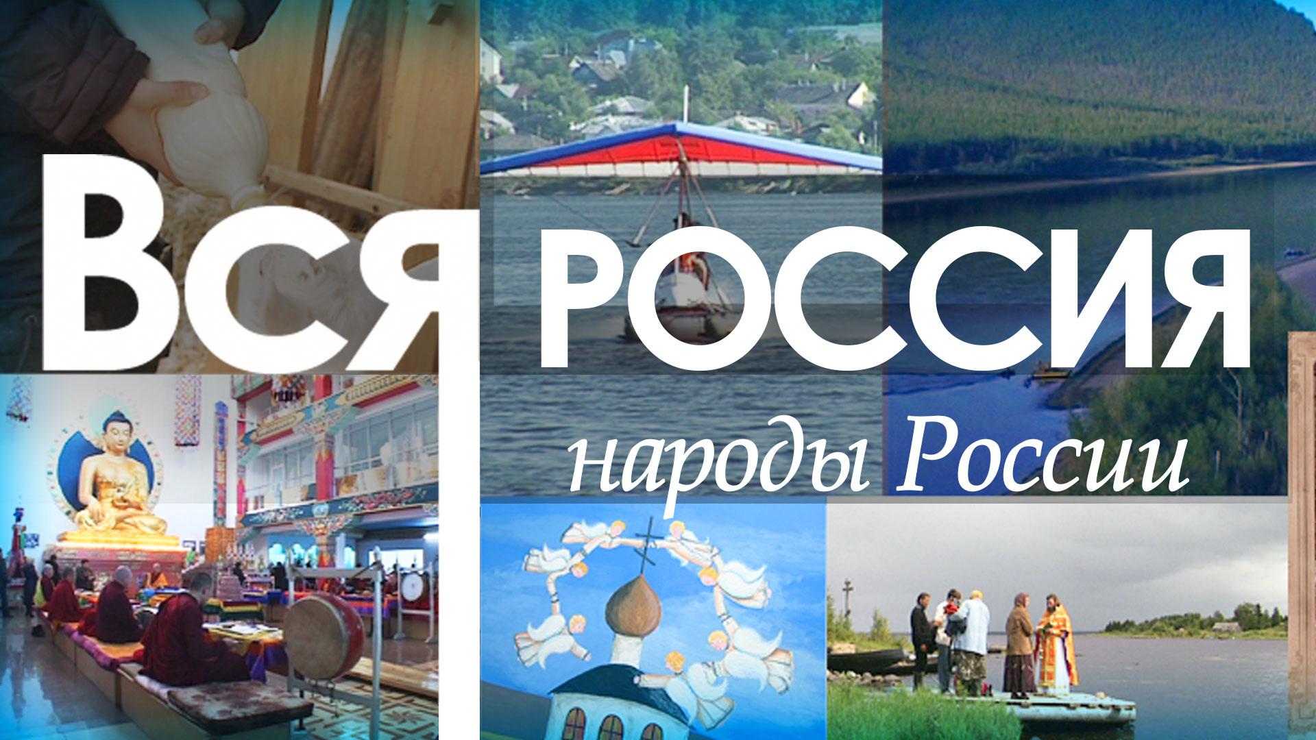 Вся Россия. Народы России