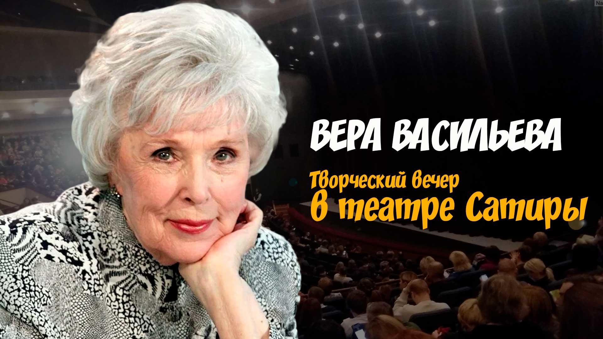Вера Васильева. Творческий вечер в театре Сатиры