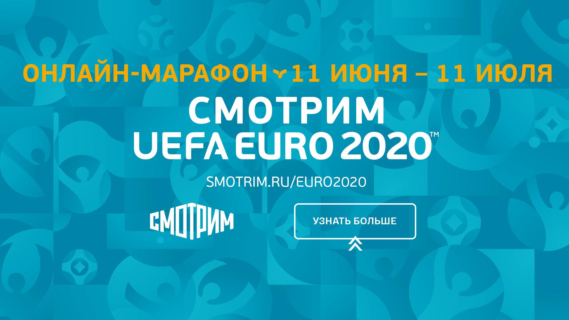 "Онлайн-марафон ""Смотрим. Евро-2020"""