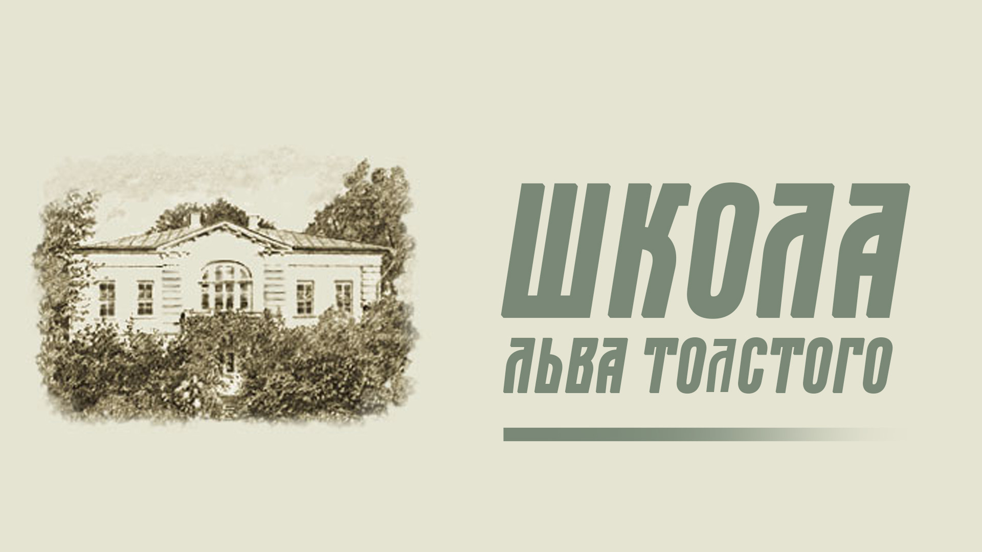 Школа Льва Толстого