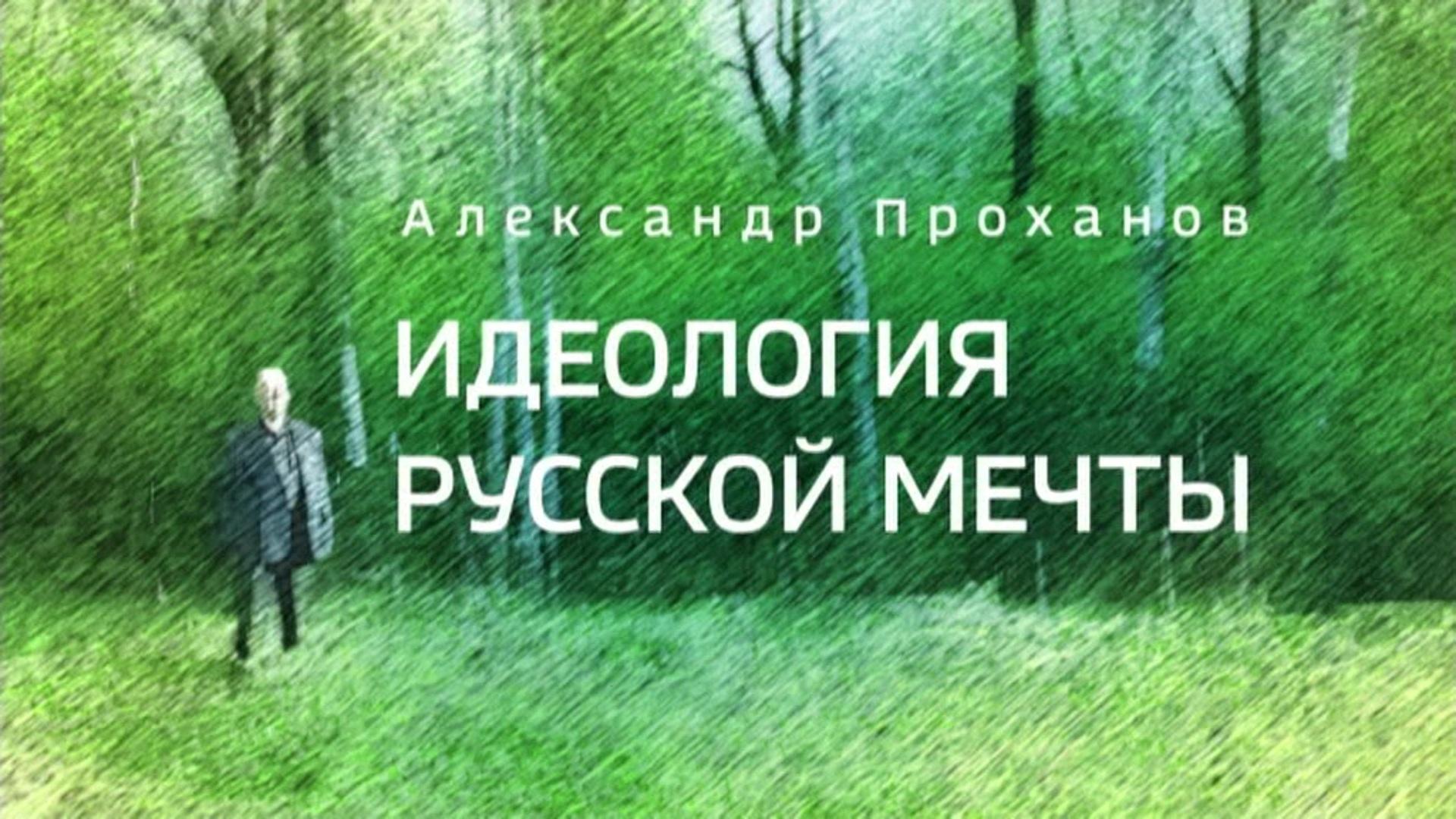 Александр Проханов. Идеология русской мечты