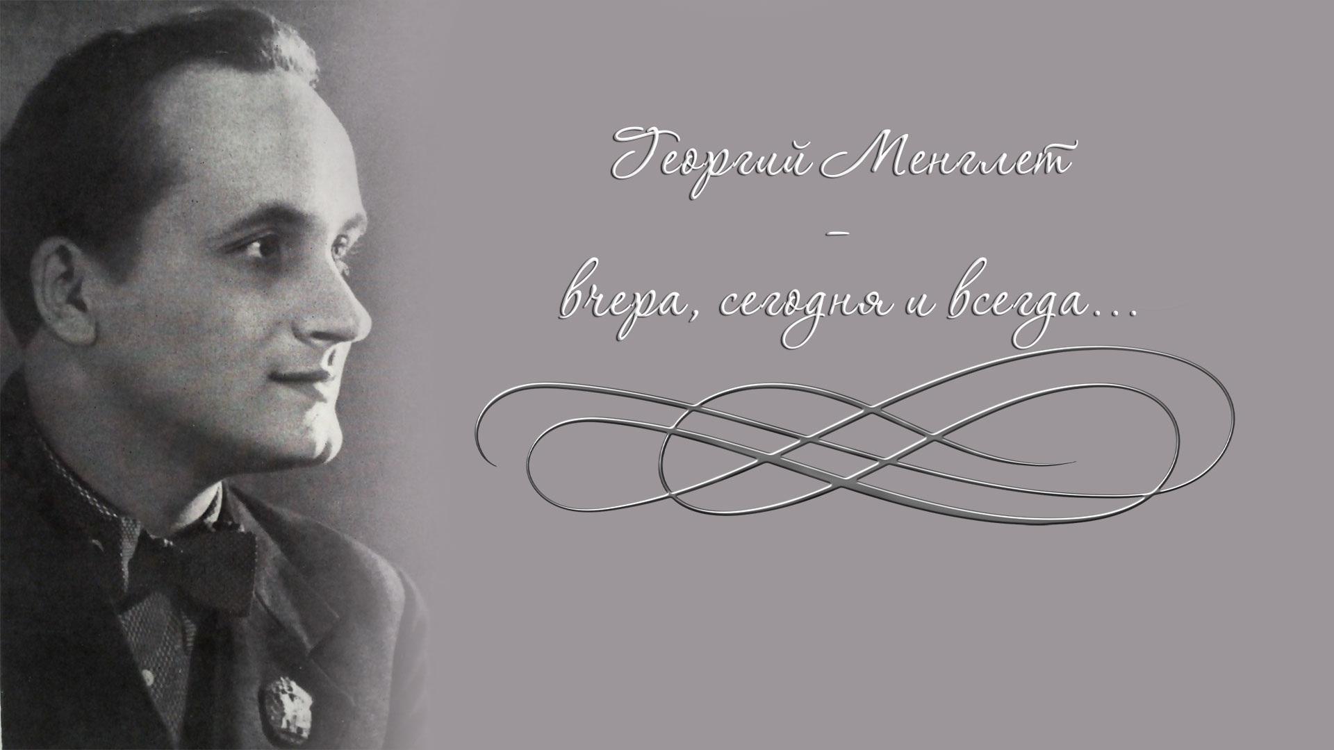 Георгий Менглет – вчера, сегодня и всегда...