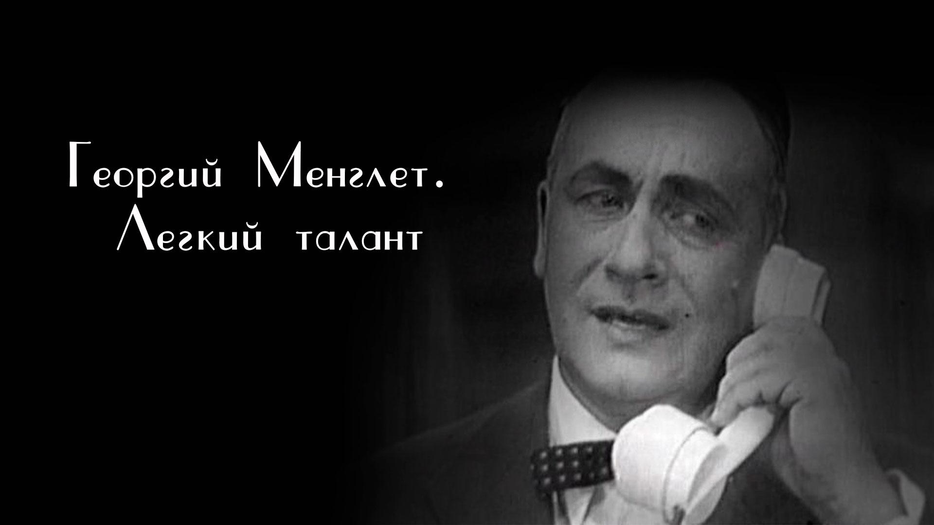 Георгий Менглет. Легкий талант