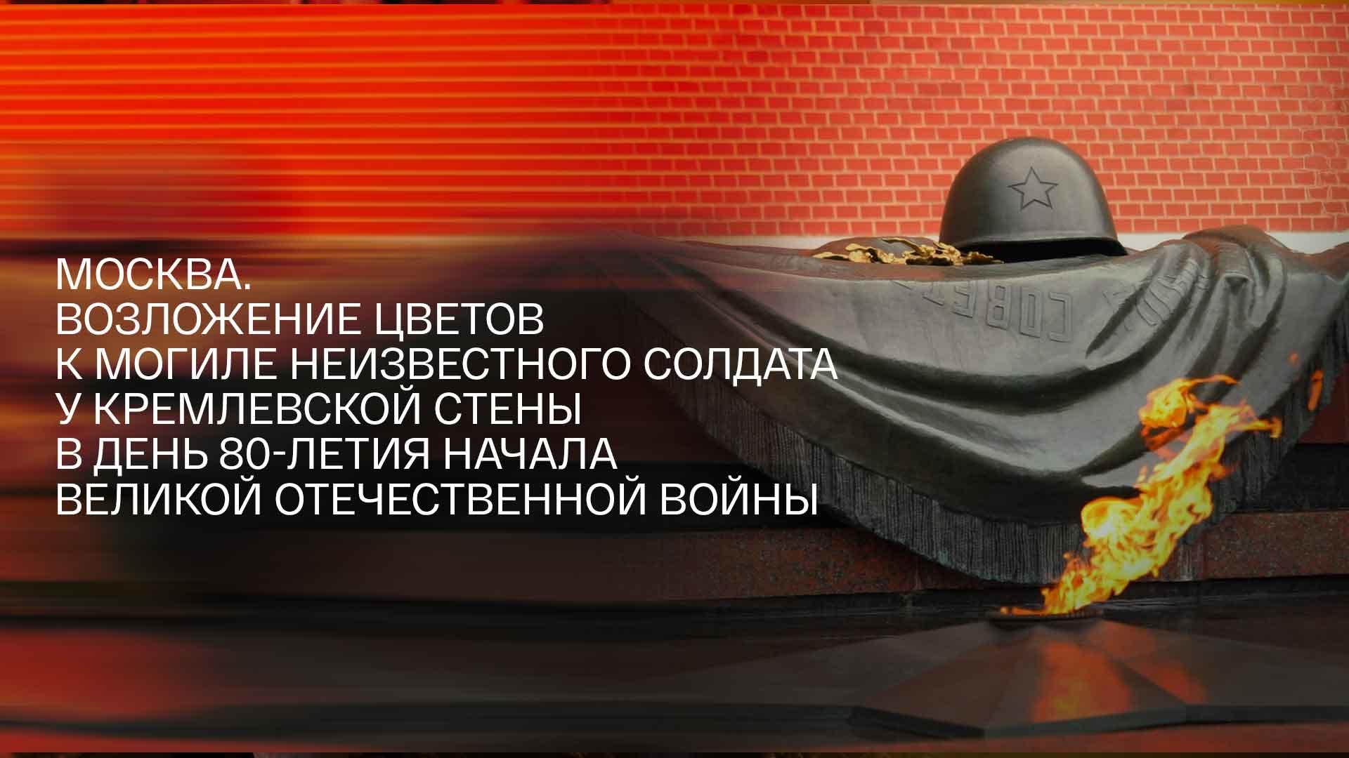 Возложение цветов к Могиле Неизвестного Солдата у Кремлевской стены