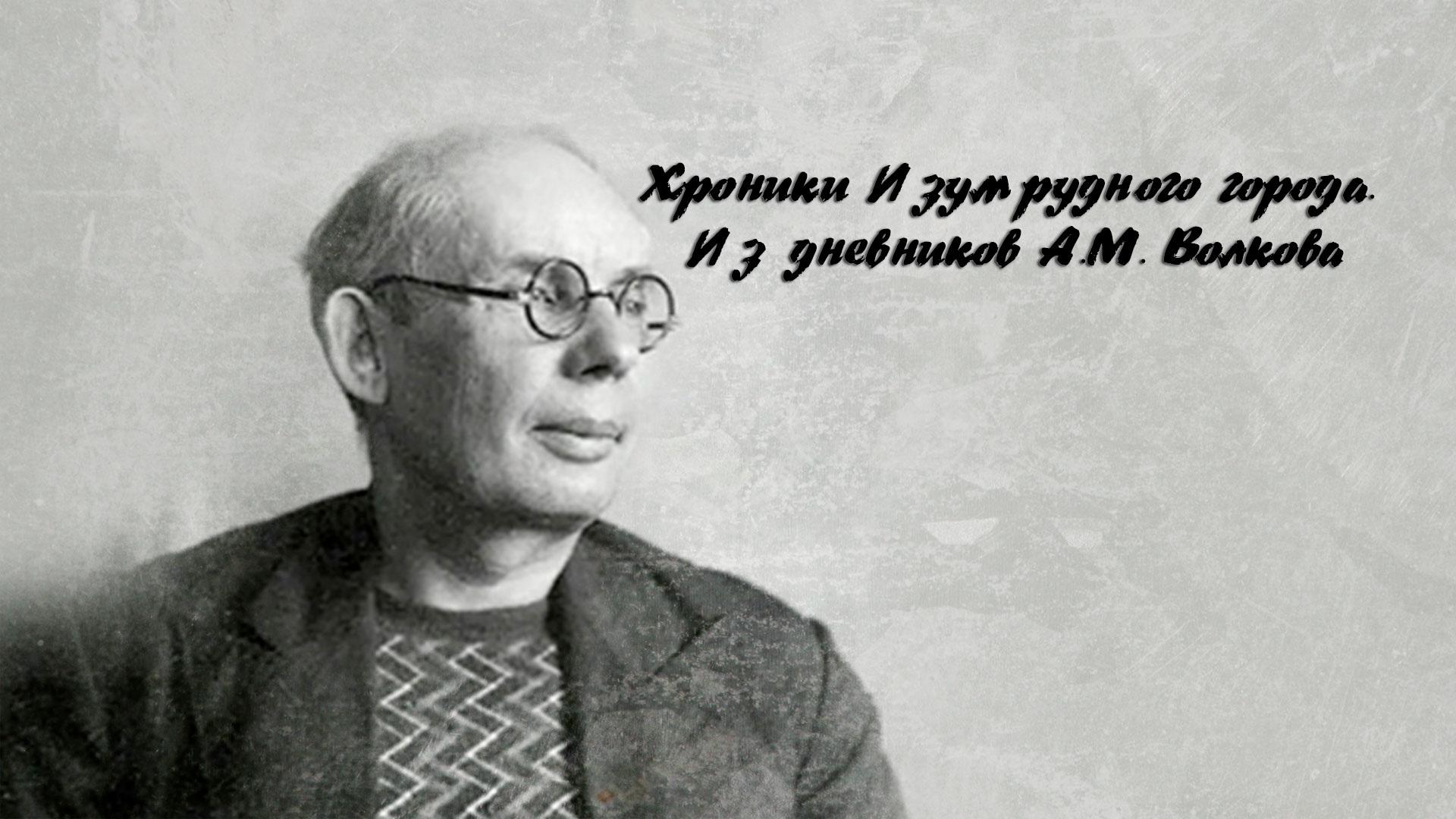 Хроники Изумрудного города. Из дневников А.М. Волкова