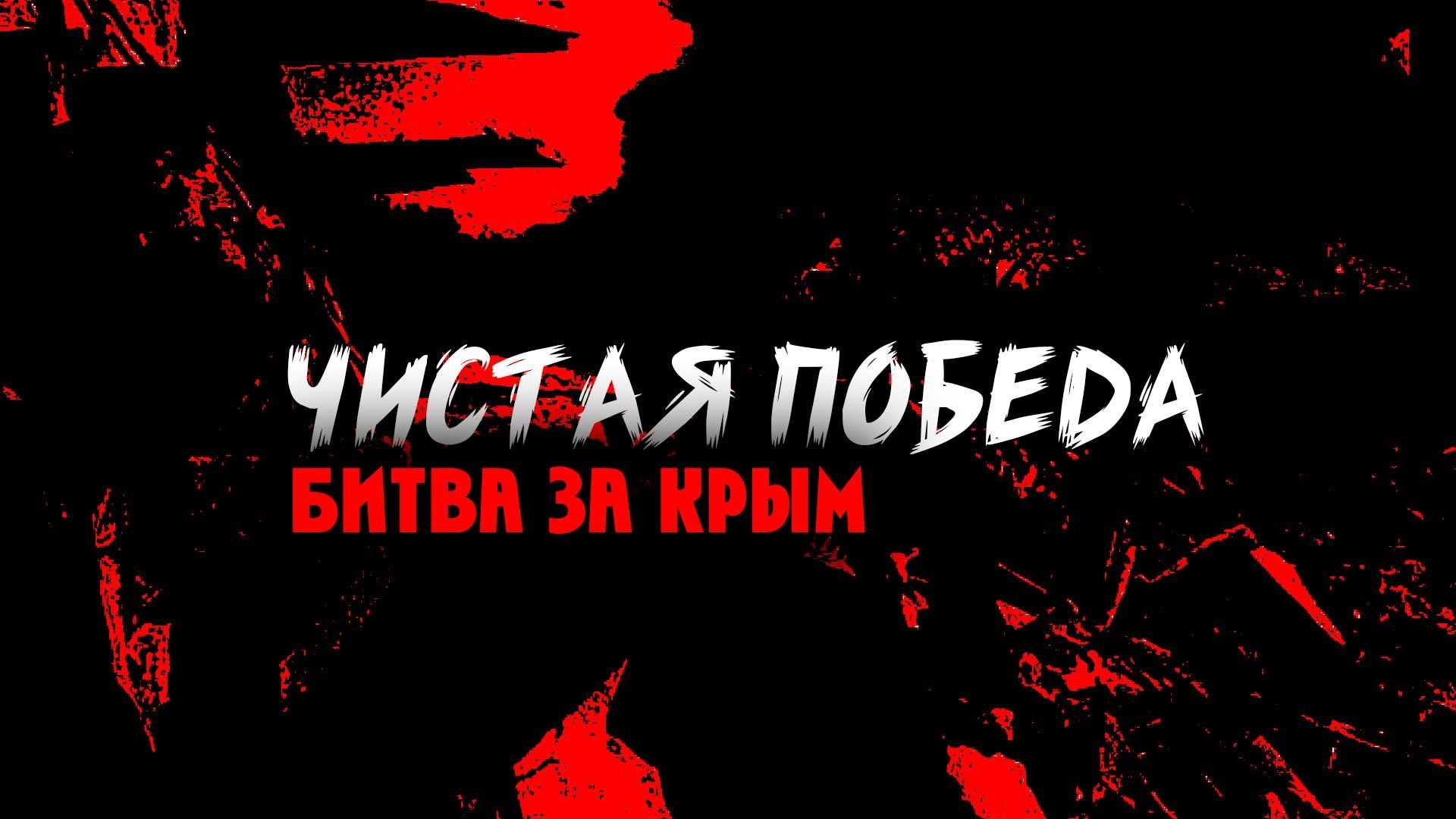 Чистая победа. Битва за Крым