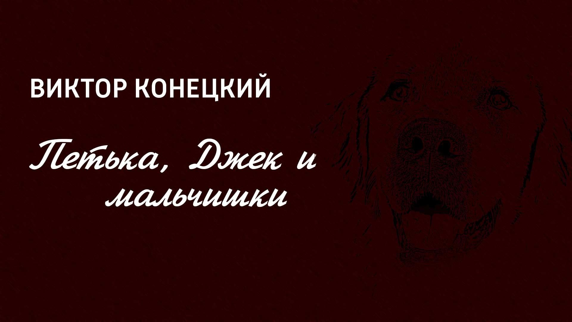 Виктор Конецкий. Петька, Джек и мальчишки