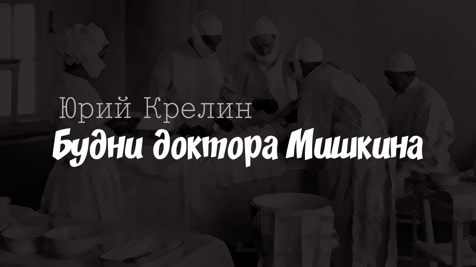 Юрий Крелин. Будни доктора Мишкина