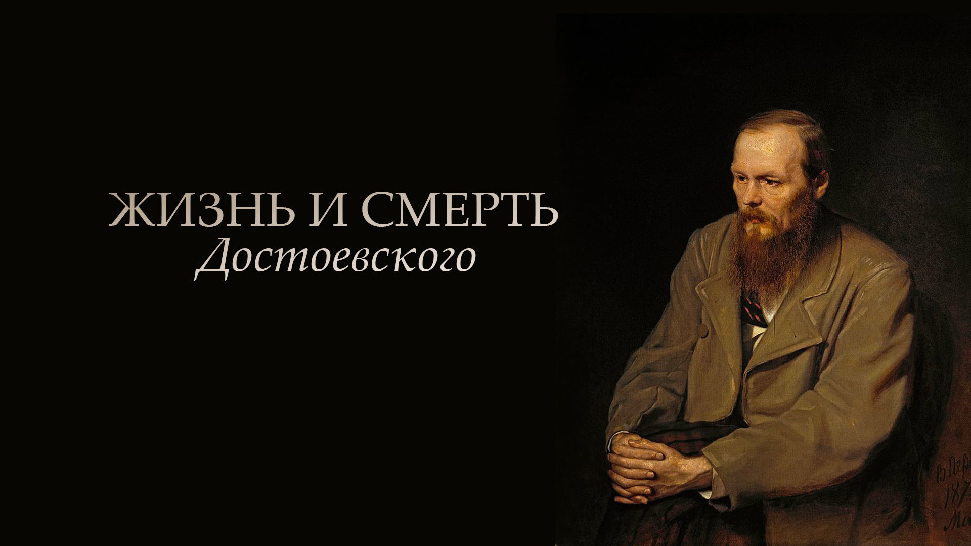 Жизнь и смерть Достоевского