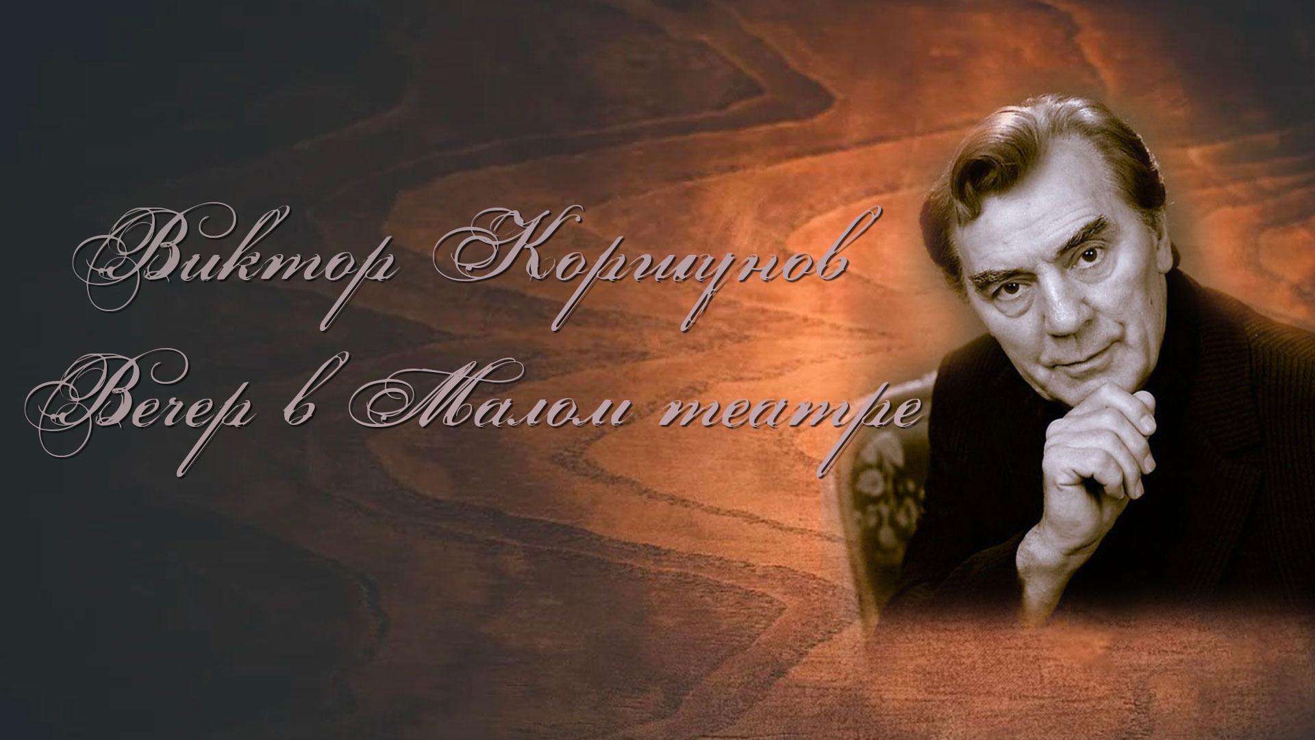 Виктор Коршунов. Вечер в Малом театре