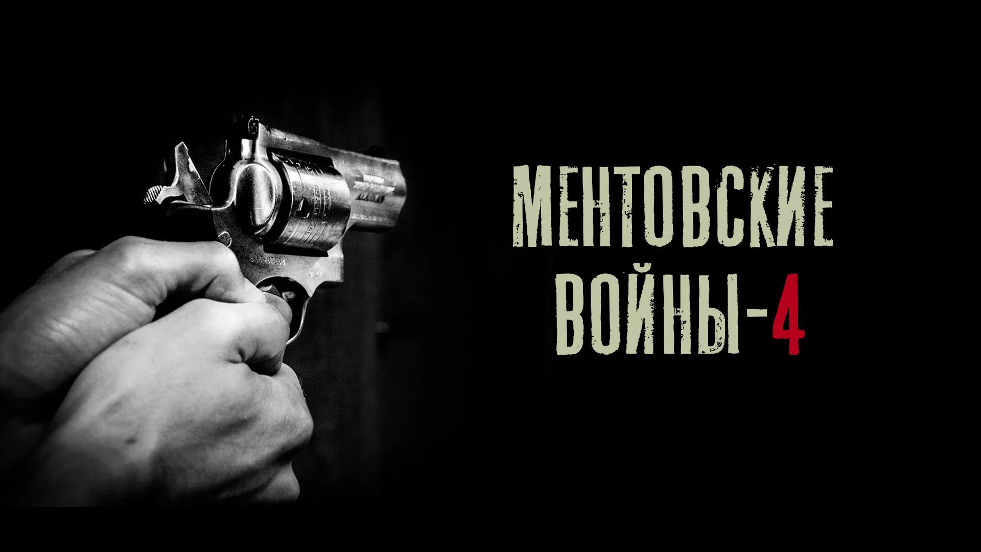 Ментовские войны-4