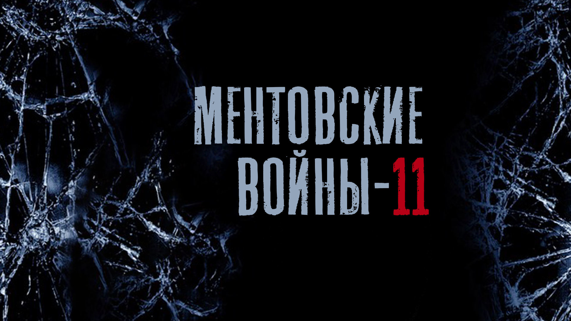 Ментовские войны-11