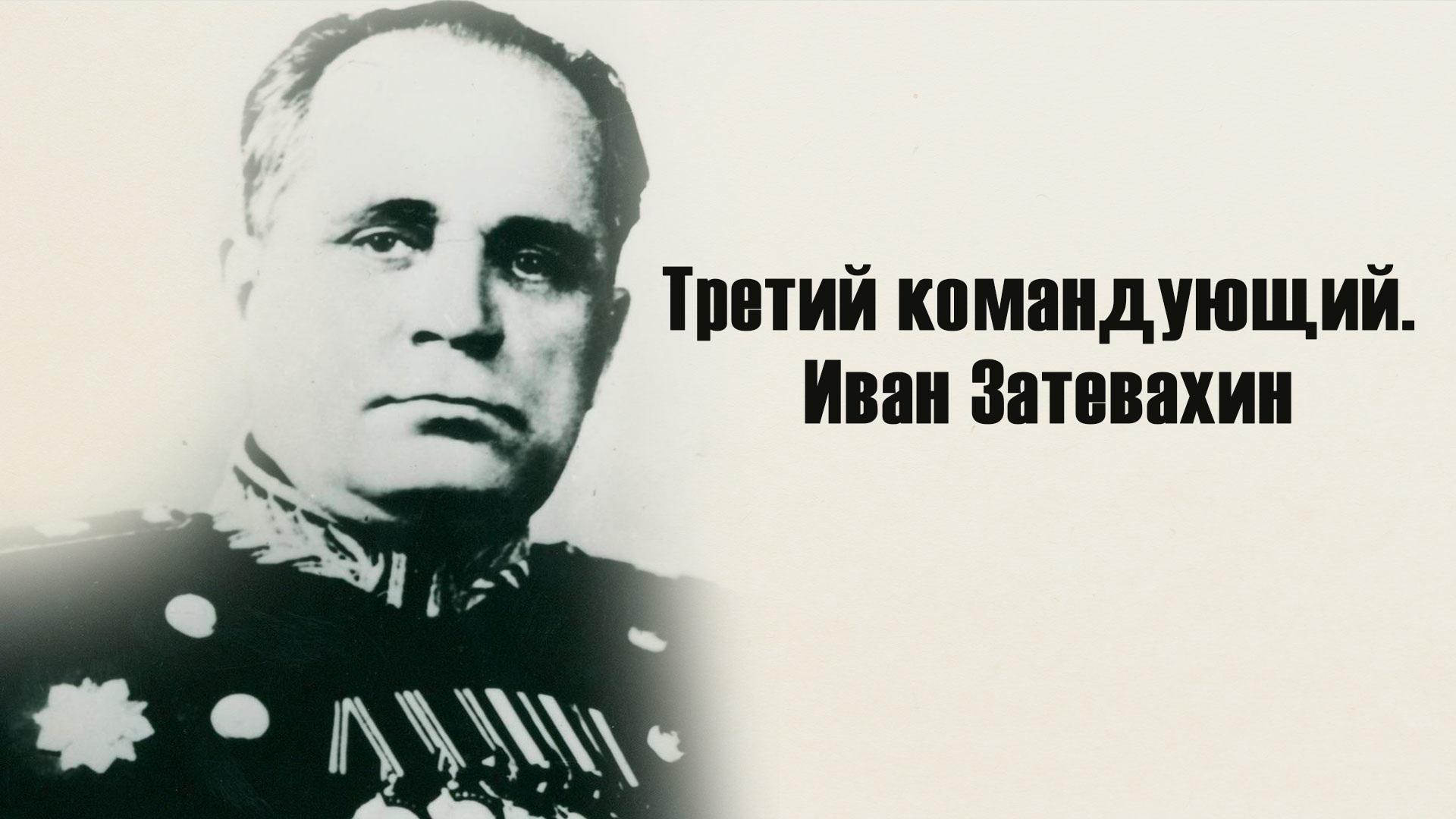 Третий командующий. Иван Затевахин
