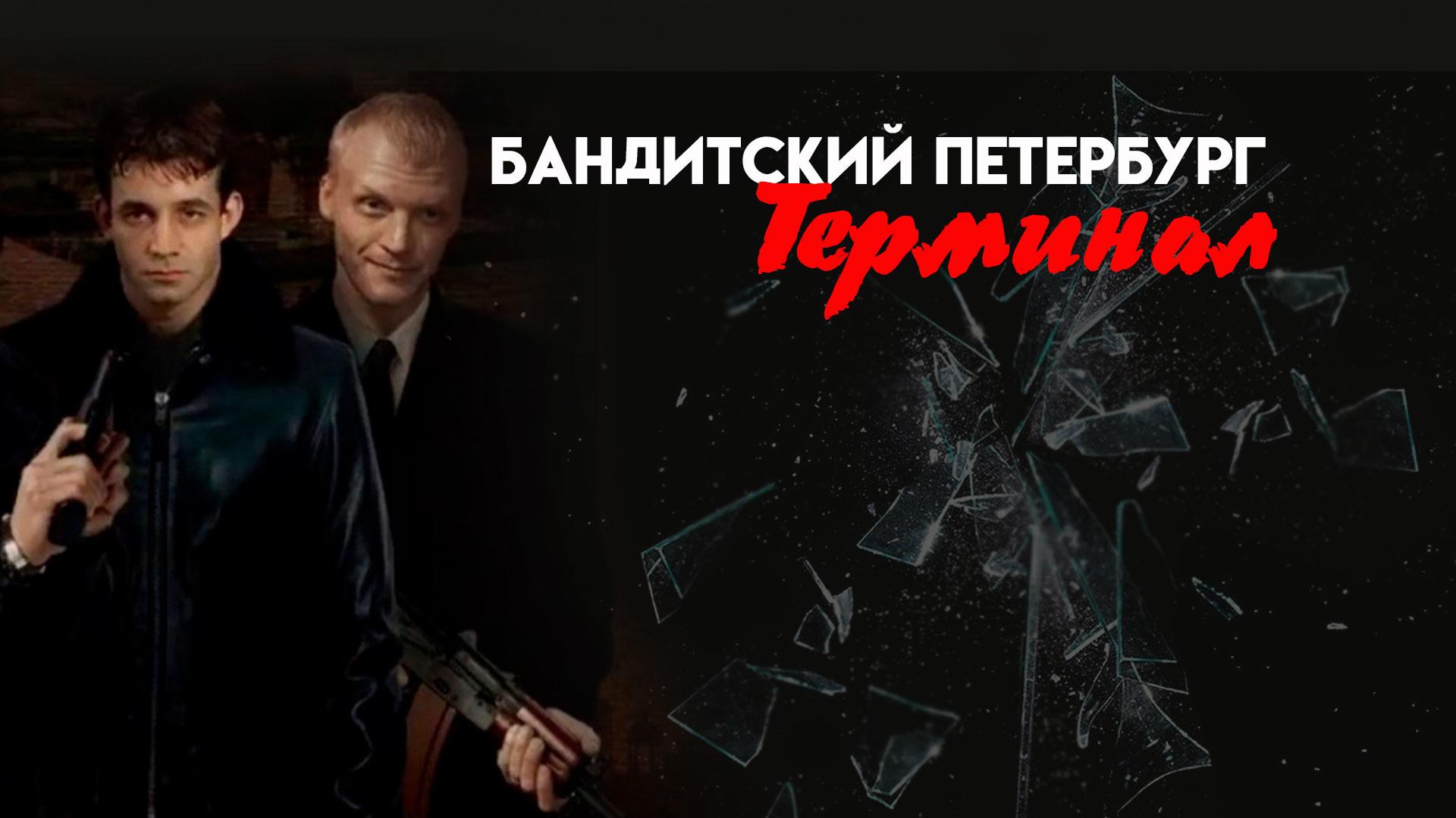Бандитский Петербург. Терминал