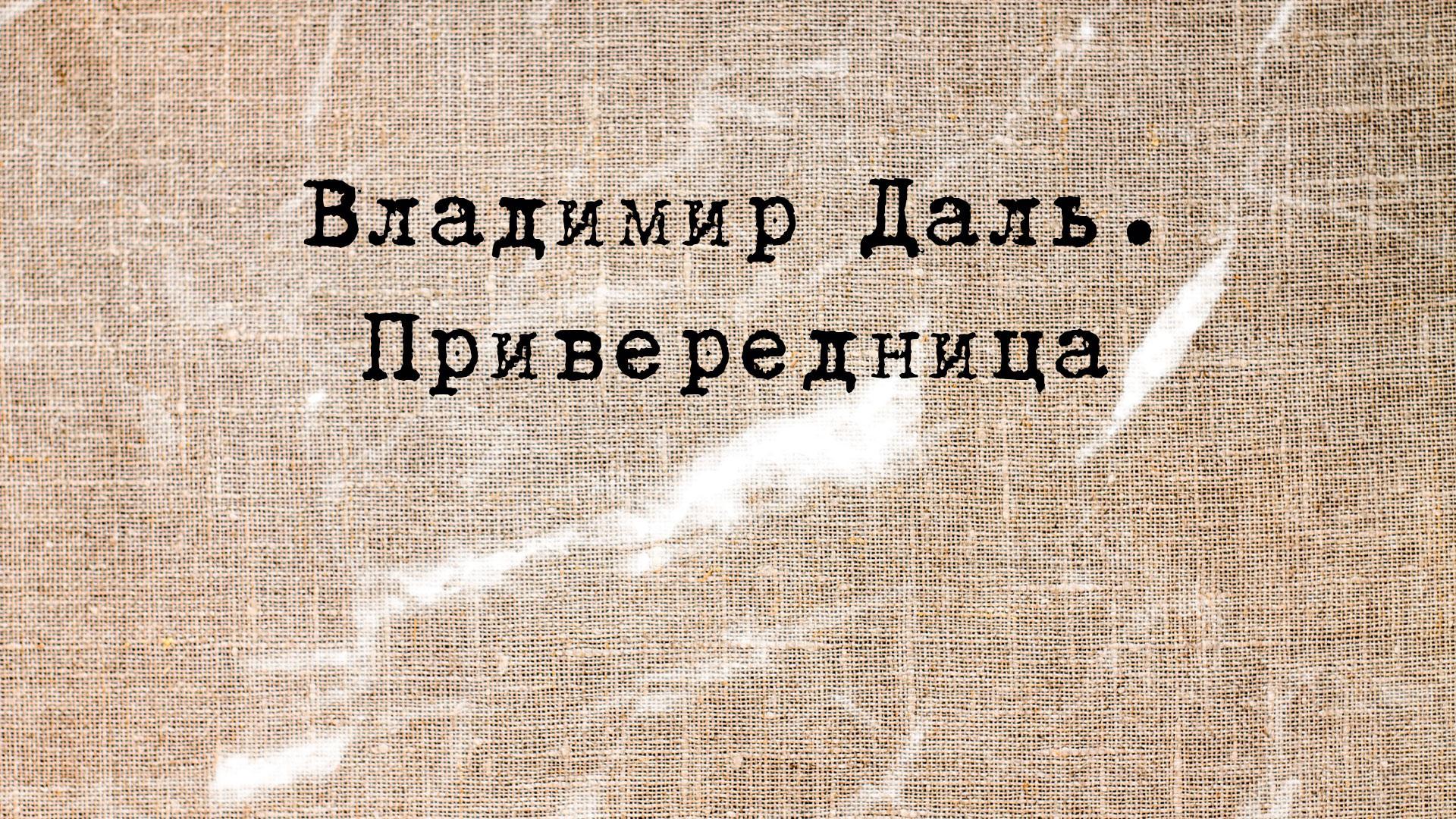 Владимир Даль. Привередница