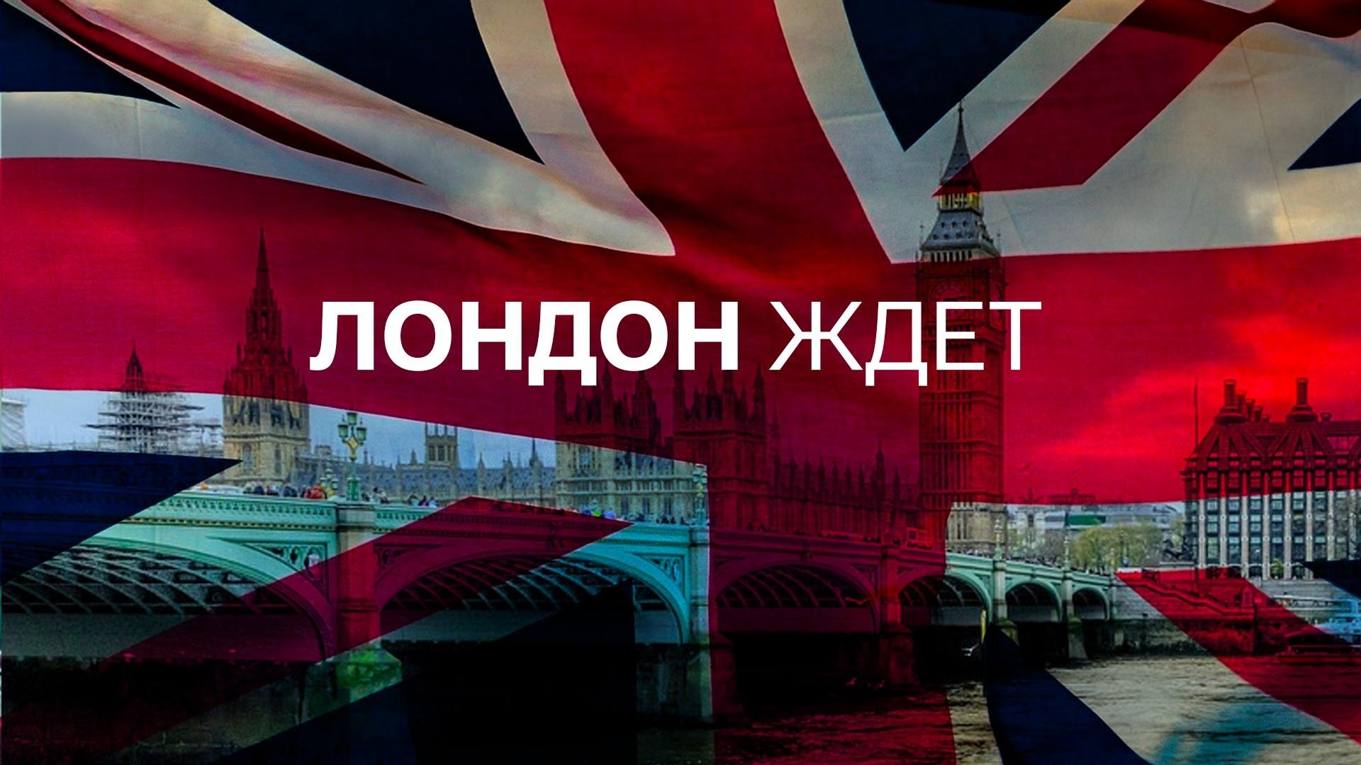 Лондон ждет