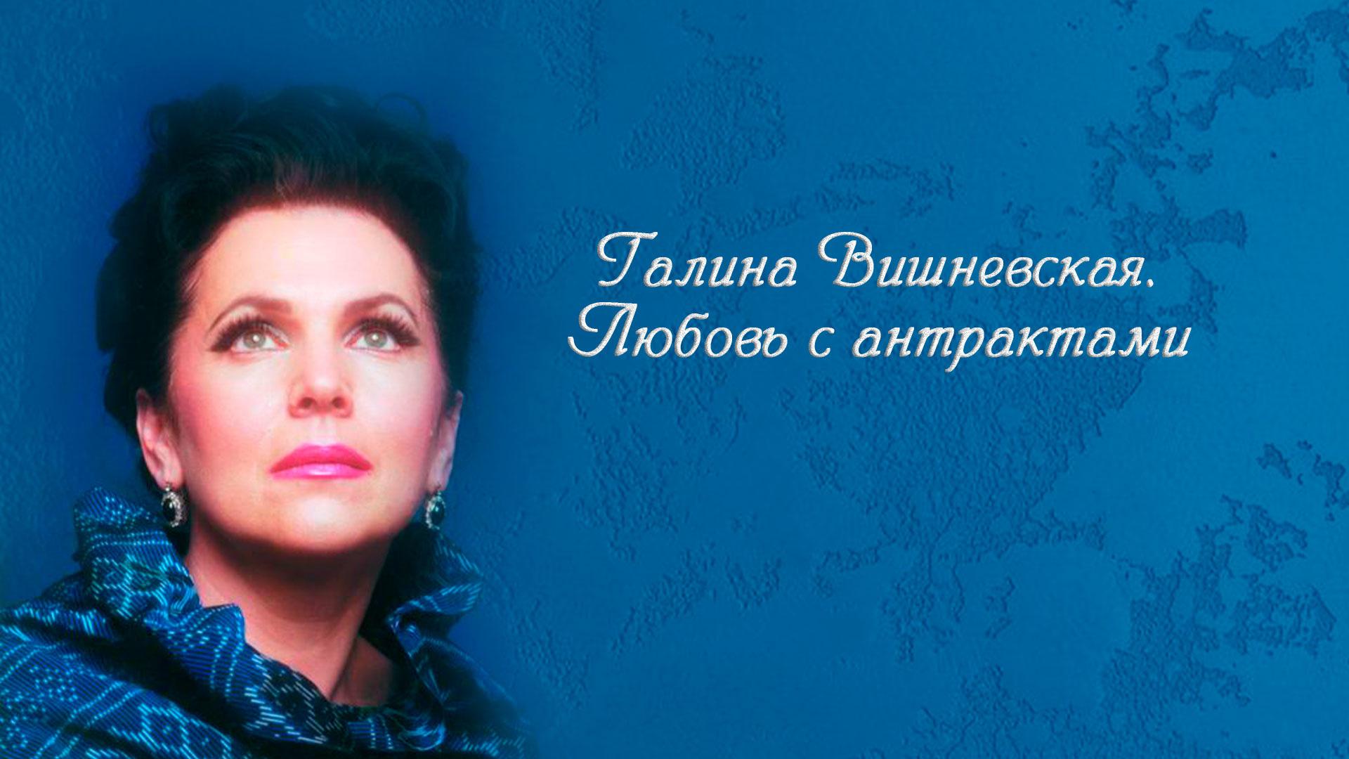 Галина Вишневская. Любовь с антрактами