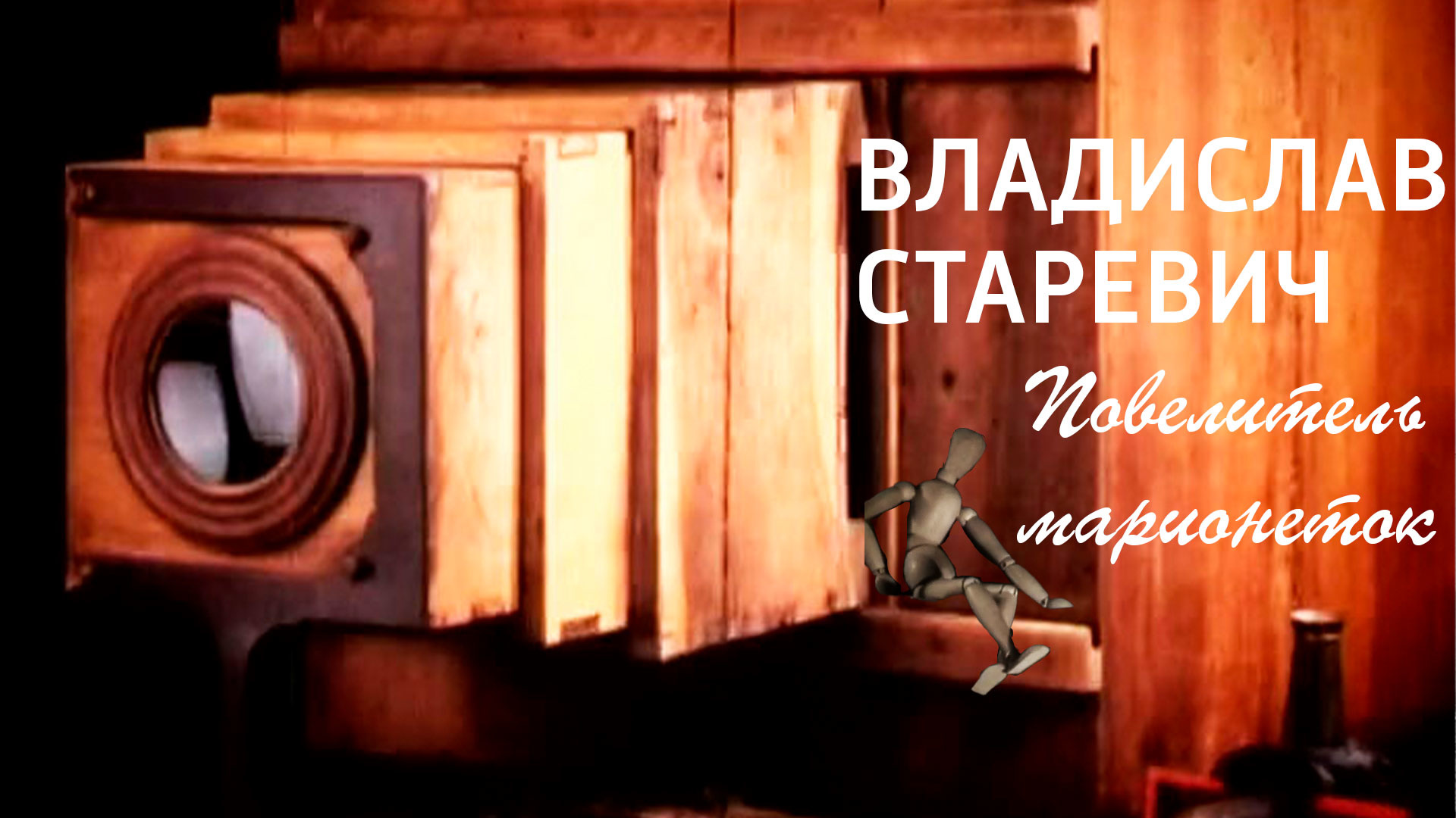 Владислав Старевич. Повелитель марионеток