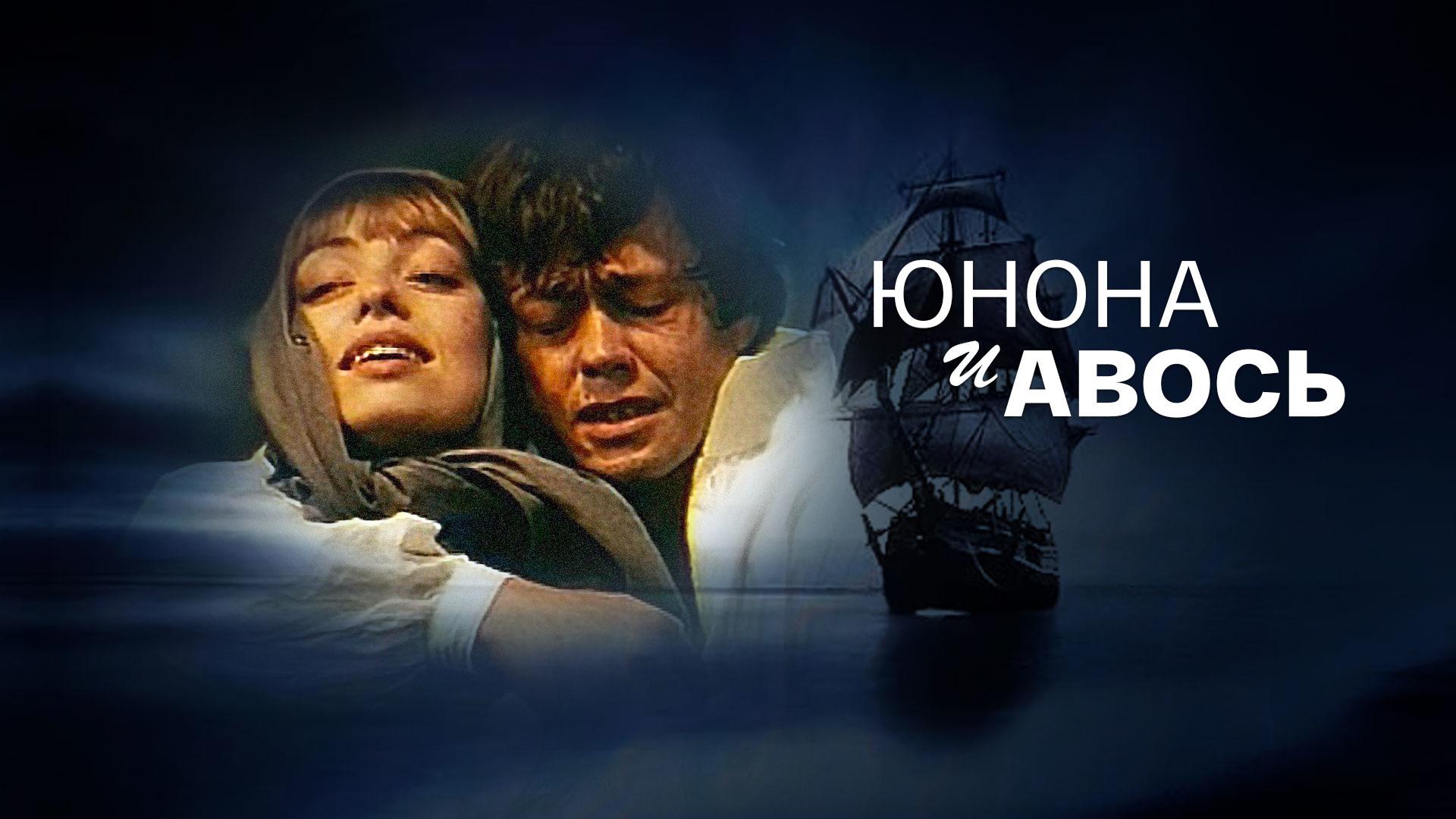 Юнона и Авось