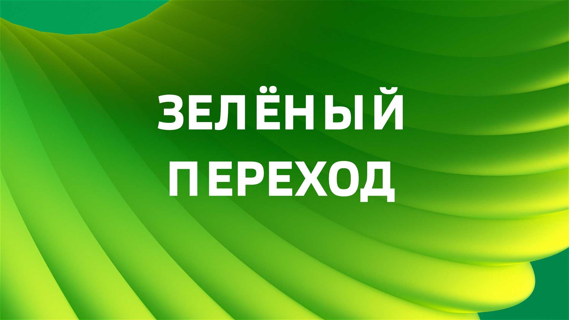 Зелёный переход