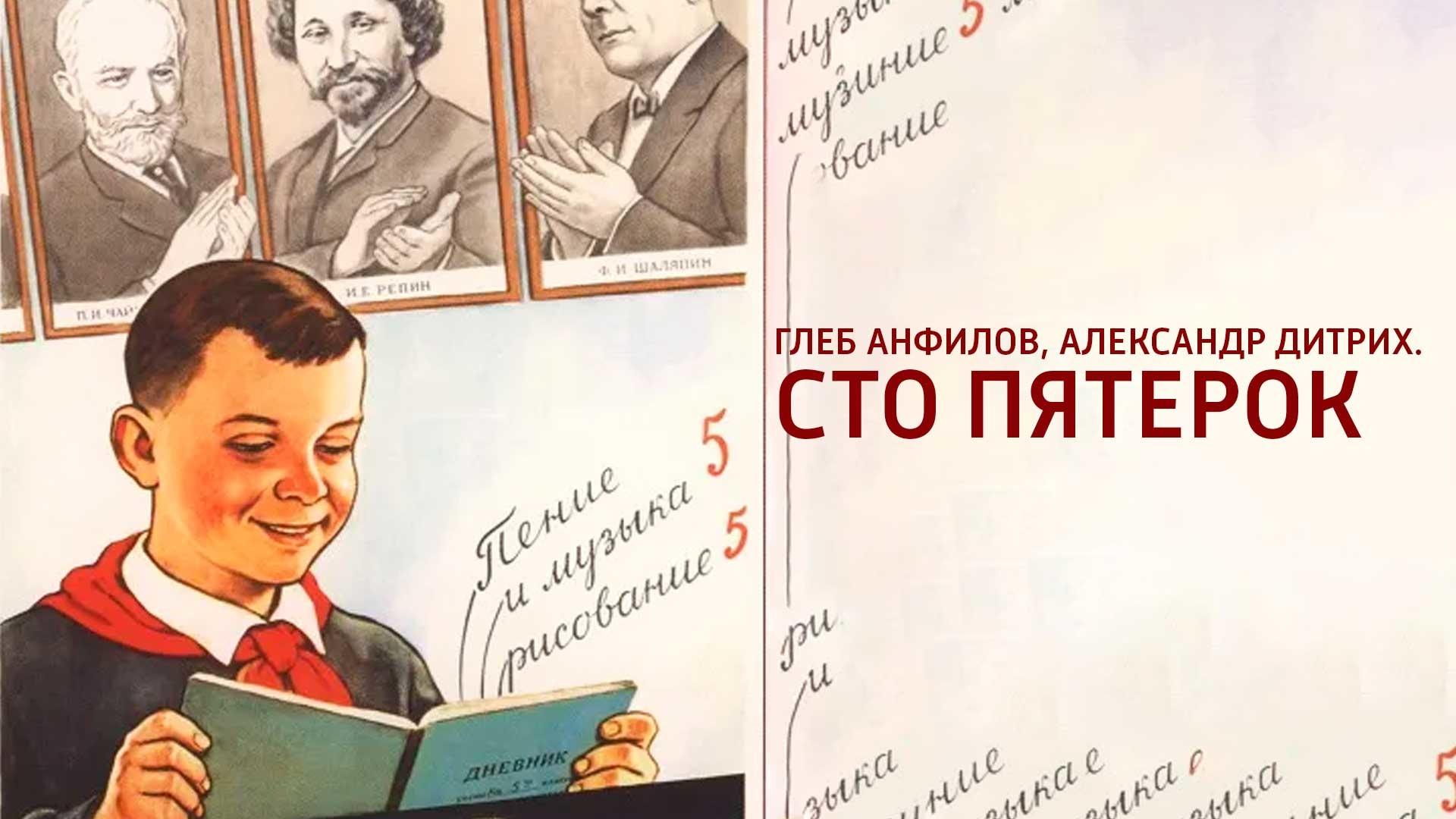 Глеб Анфилов, Александр Дитрих. Сто пятерок