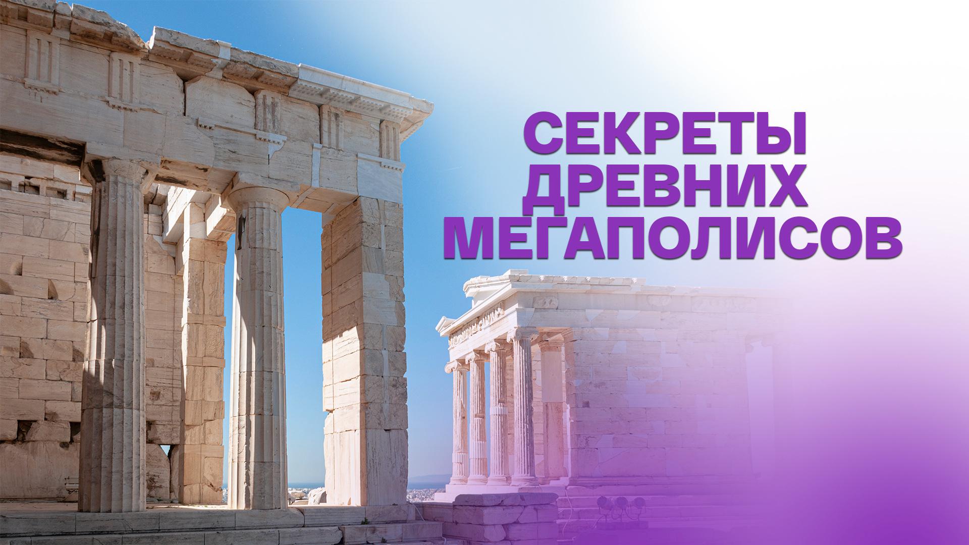 Секреты древних мегаполисов