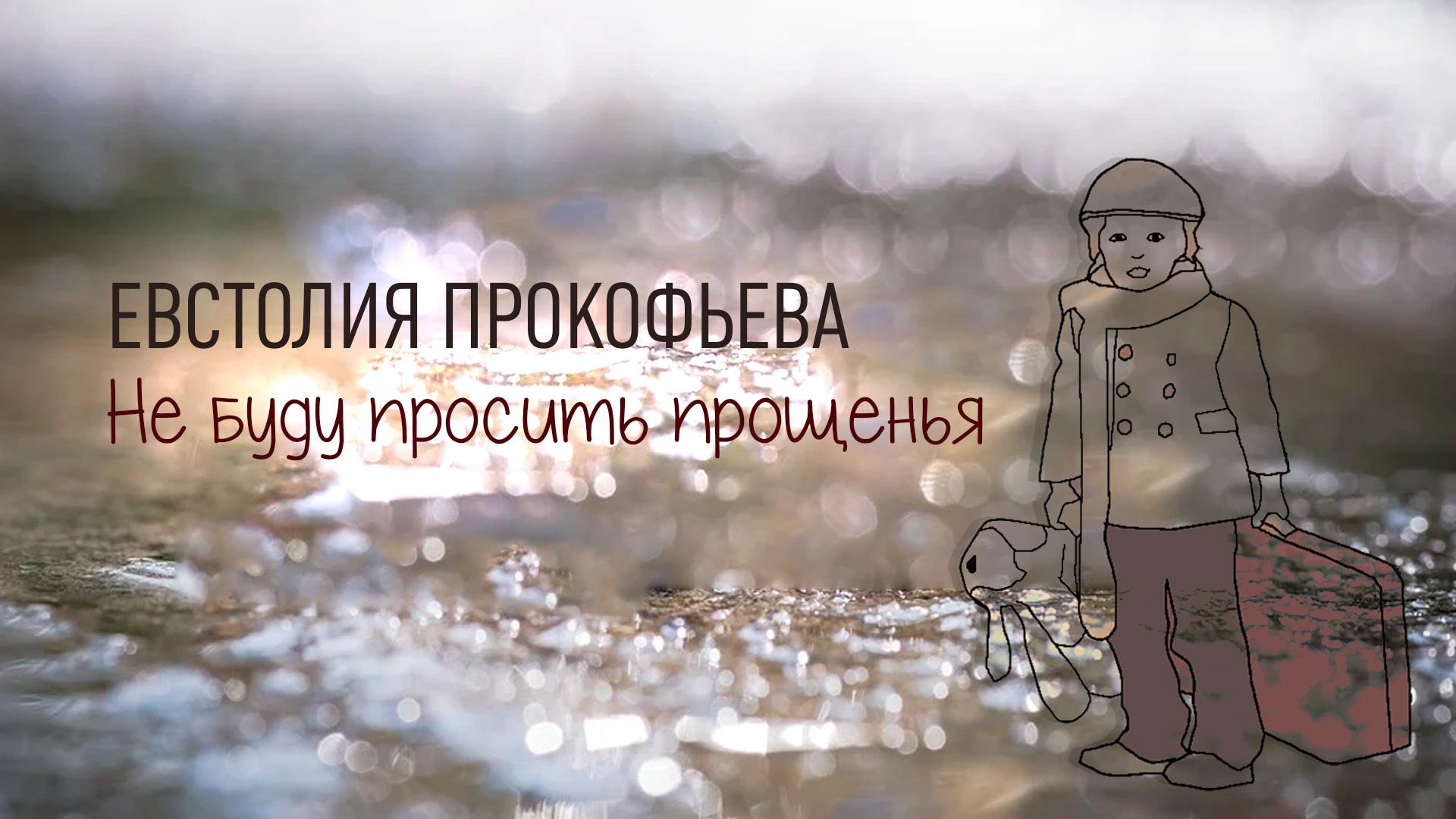Евстолия Прокофьева. Не буду просить прощенья