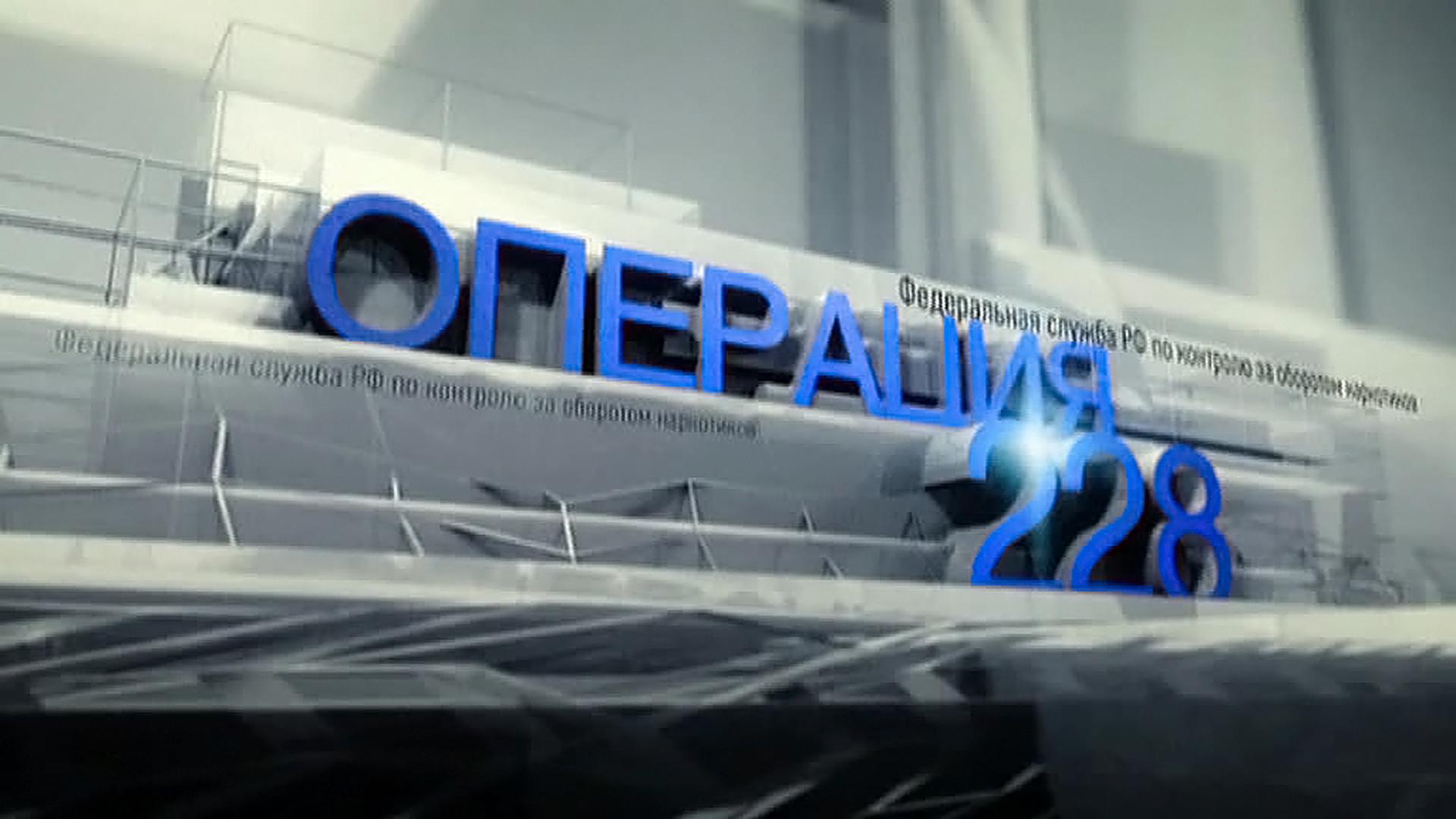 Операция 228