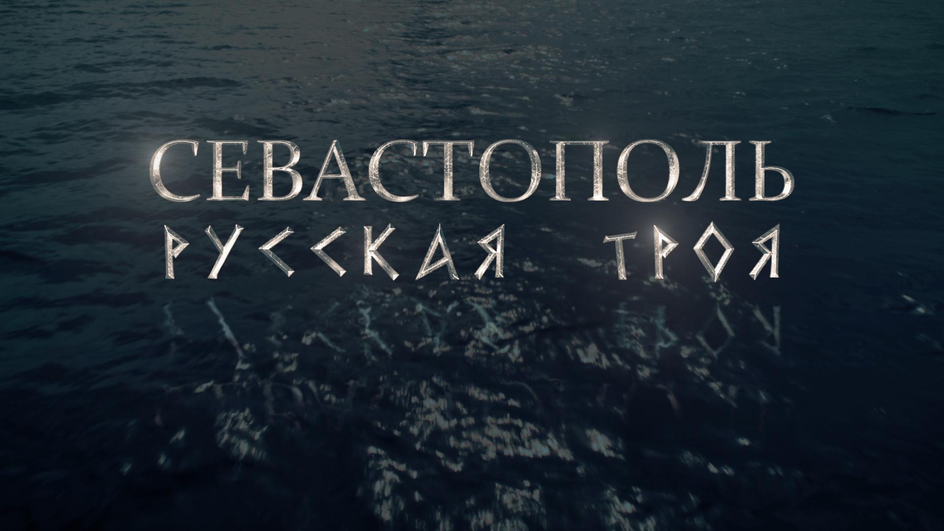 Севастополь. Русская Троя