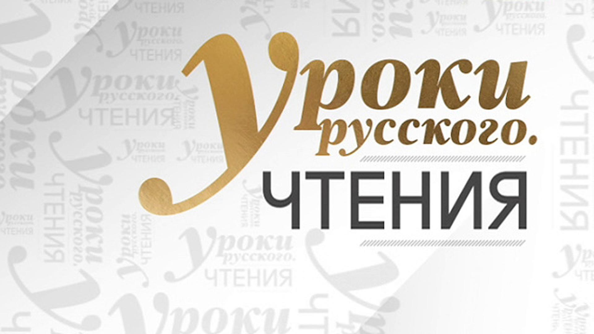 Уроки русского. Чтения