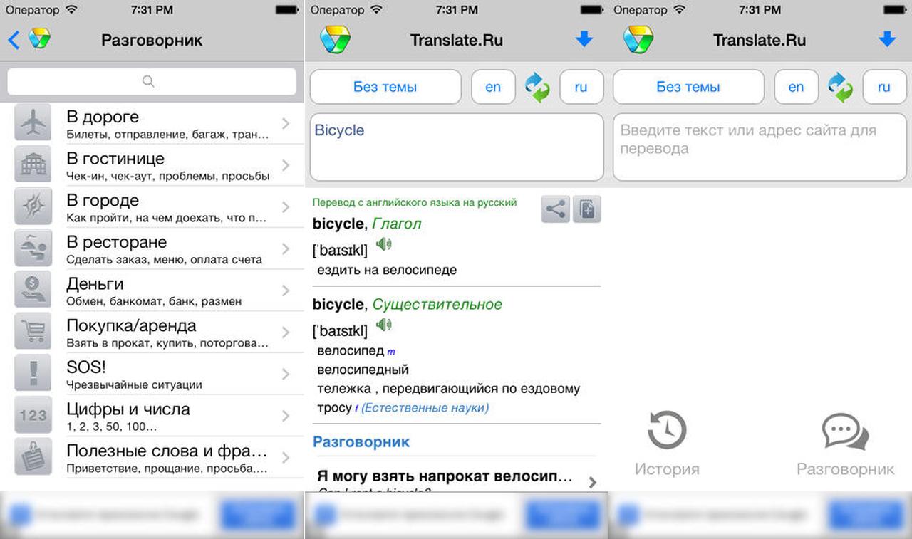 страниц переводчик по фото онлайн без скачивания животных английском языке
