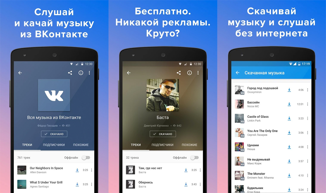 Скачать pi music player 2. 6. 3 для android.