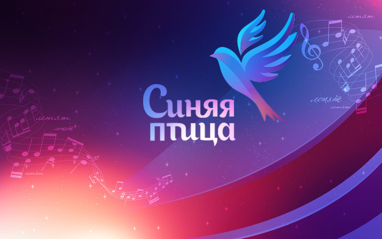 """""""Синяя Птица"""": отборочные туры пройдут в апреле"""