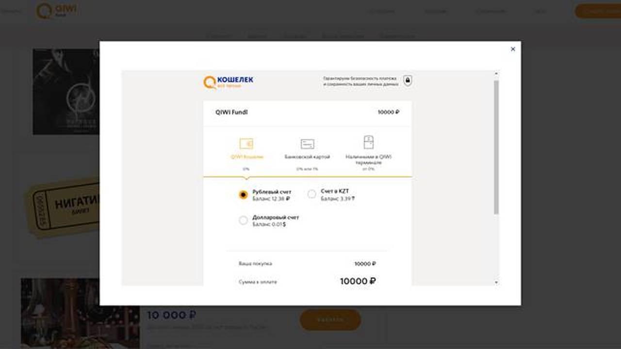 Платежный сервис QIWI создал платформу для краудфандинга