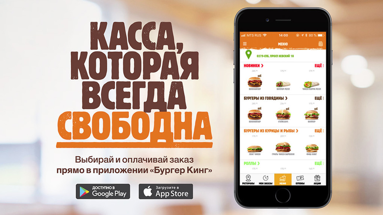 Приложение Burger King втайне записывает дисплей телефона иреквизиты банковских карт
