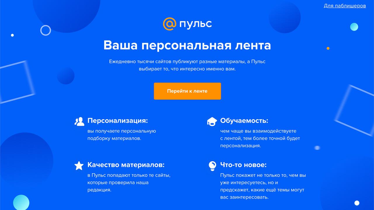 "Mail.Ru запустила аналог ""Яндекс.Дзена"""