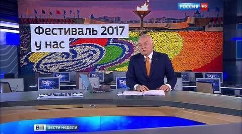 Всемирный фестиваль молодежи пройдет в России в 2017 году