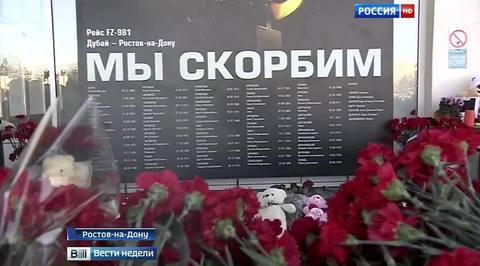 Люди несут в ростовский аэропорт цветы и игрушки